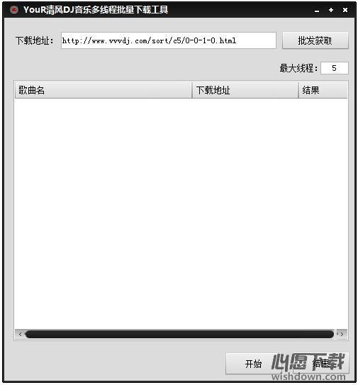 Your清风DJ音乐多线程批量下载工具 v1.0 官方版