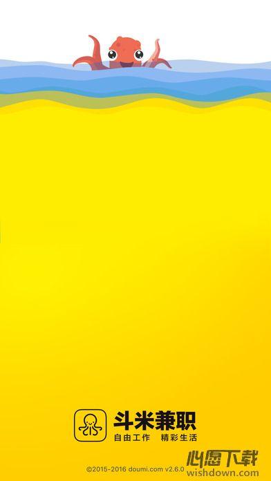 斗米兼职iphone版 v2.6.0