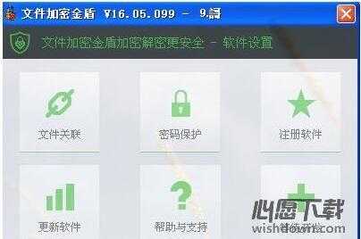 文件加密金盾 v17.00.000 官方版
