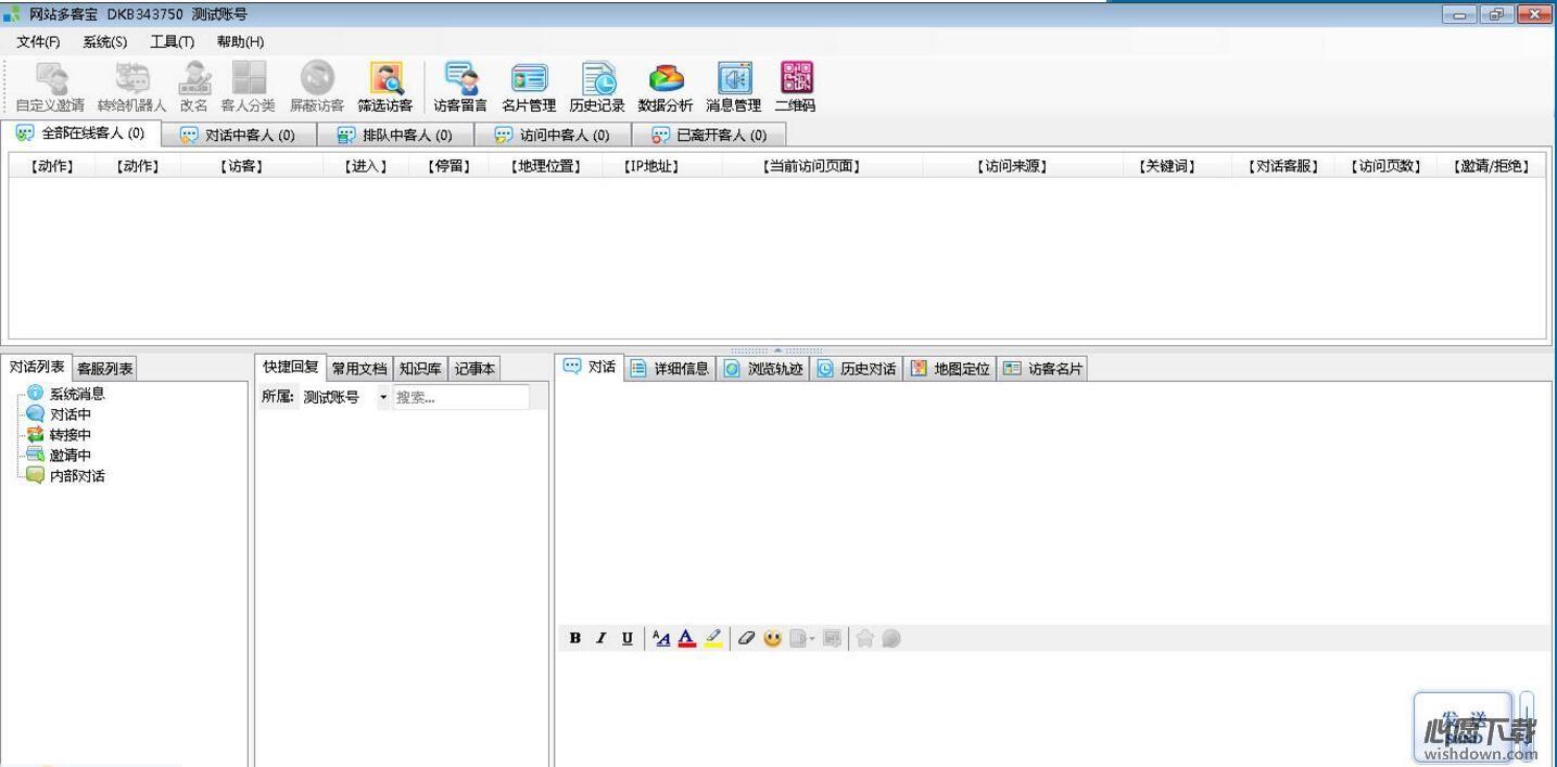 网站多客宝在线客服系统 v1.6.1.2 官方版