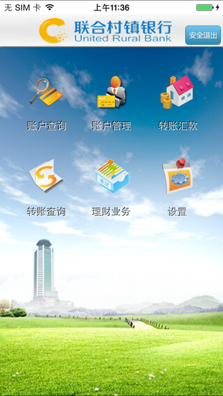 联合村镇银行iphone版 V1.0.7