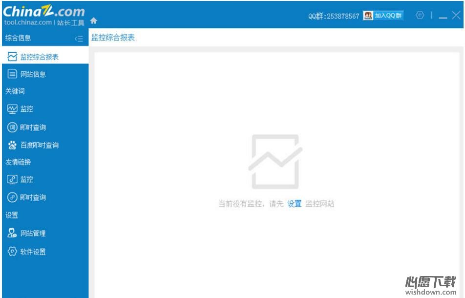 站长之家SEO工具包 v2.0.0.21 公测版