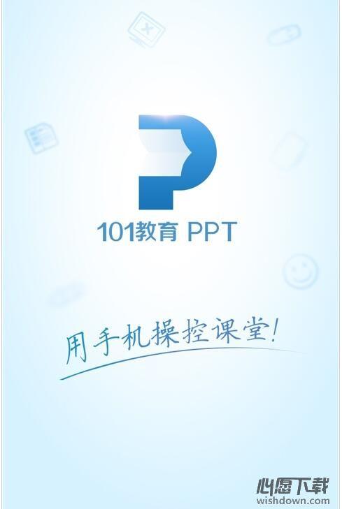 101教育ppt手�C版 v1.3.0.8