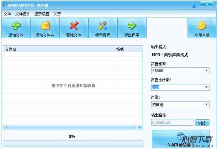 蓝天APE转MP3大师v8.0 官方版_wishdown.com