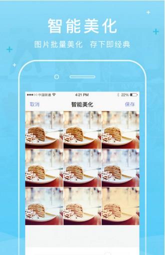 美图日记iphone版 V1.0.0