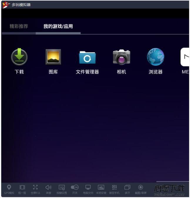 多玩安卓模拟器 V3.8.0.4官方版