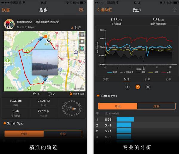 郁金香运动iphone版 v1.7.5