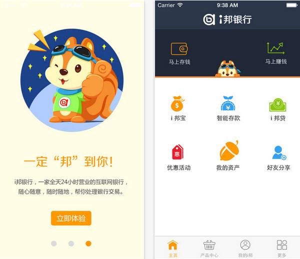 i邦银行iphone版 V1.4.0