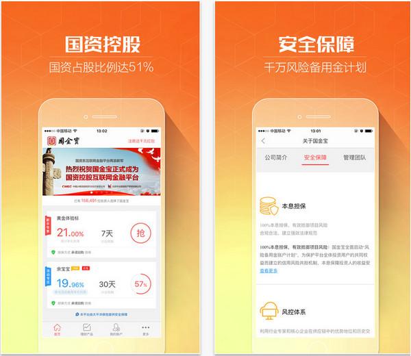 国金宝理财iphone版 V2.3.1