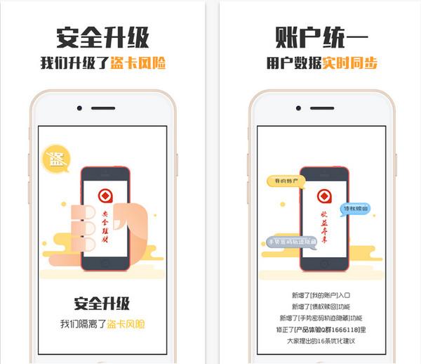 乾贷网iphone版 v2.2.0