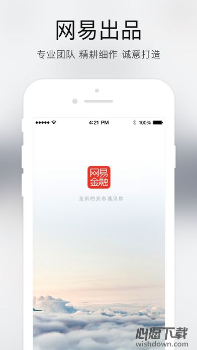 网易金融iphone版 v3.0.1 官方版