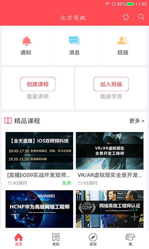 北京商鲲 v1.3.0