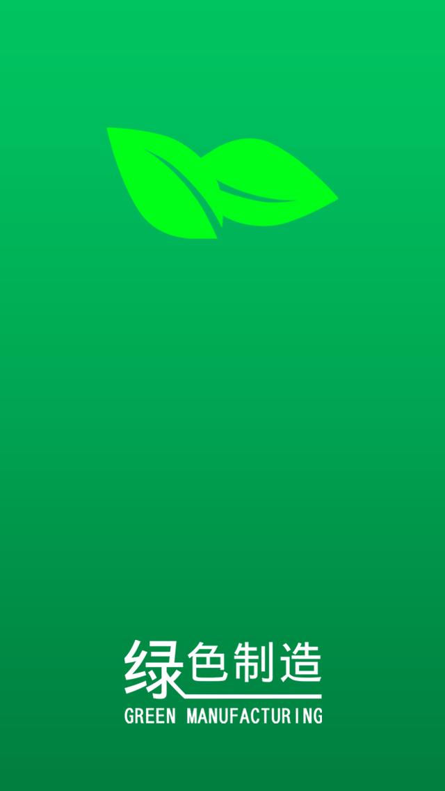绿色制造 v1.0.0