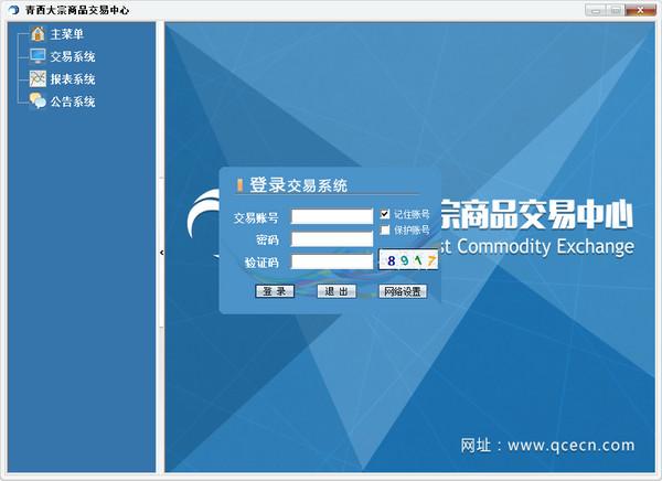 青西大宗商品交易中心客户端 v3.0.1.2官方版