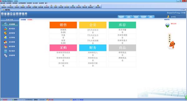 管家通会员管理软件 3.6官方版