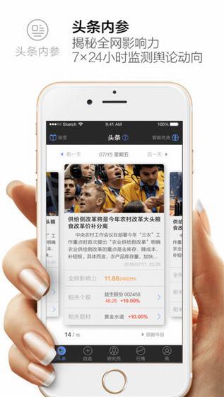 股玩iphone版 V1.0
