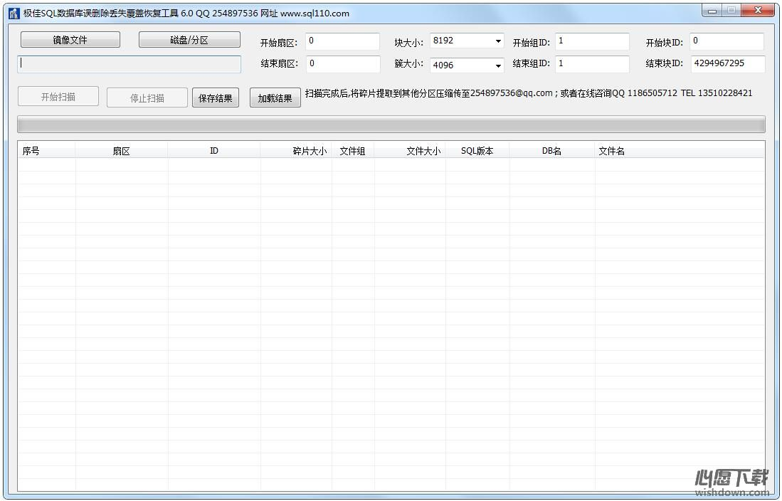 SQL数据库误删除丢失覆盖恢复工具 v9.0 官方版