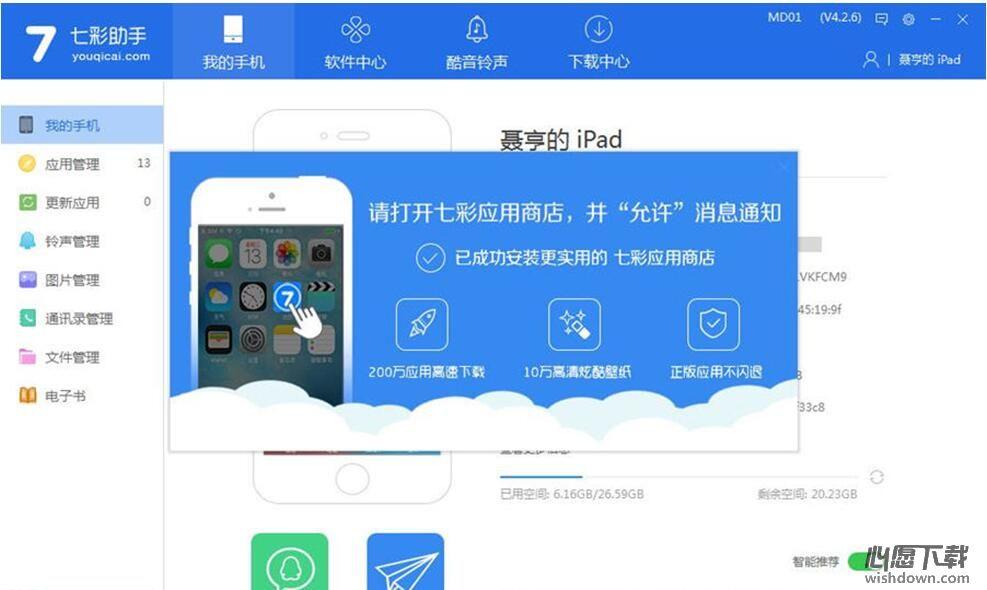 七彩手机助手 v5.3.0 官方版