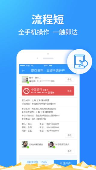 2345贷款王高额版iphone版 V4.3.1