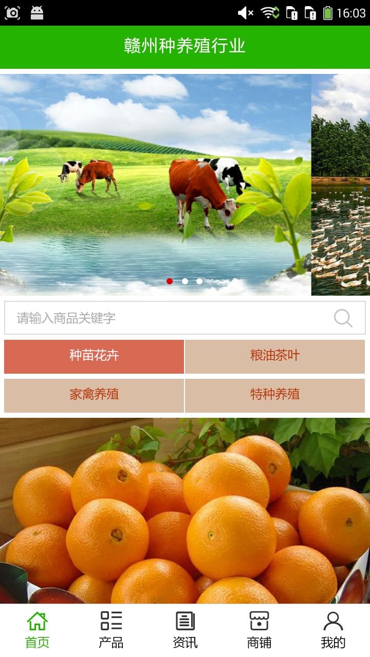 赣州种养殖行业 v5.0.0