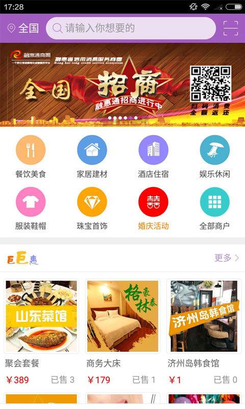 融惠通商圈 v1.1.04