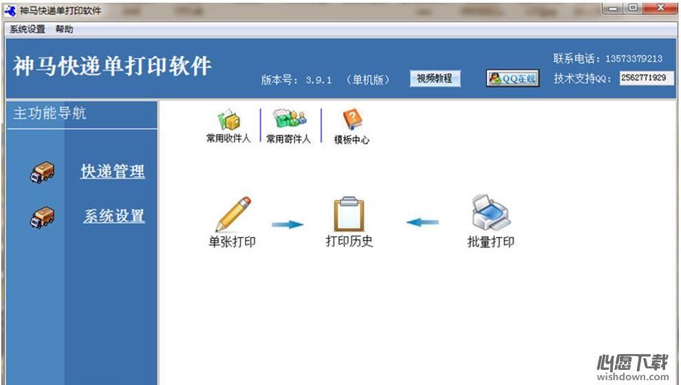 神马快递单打印软件 v3.9.1 官方版