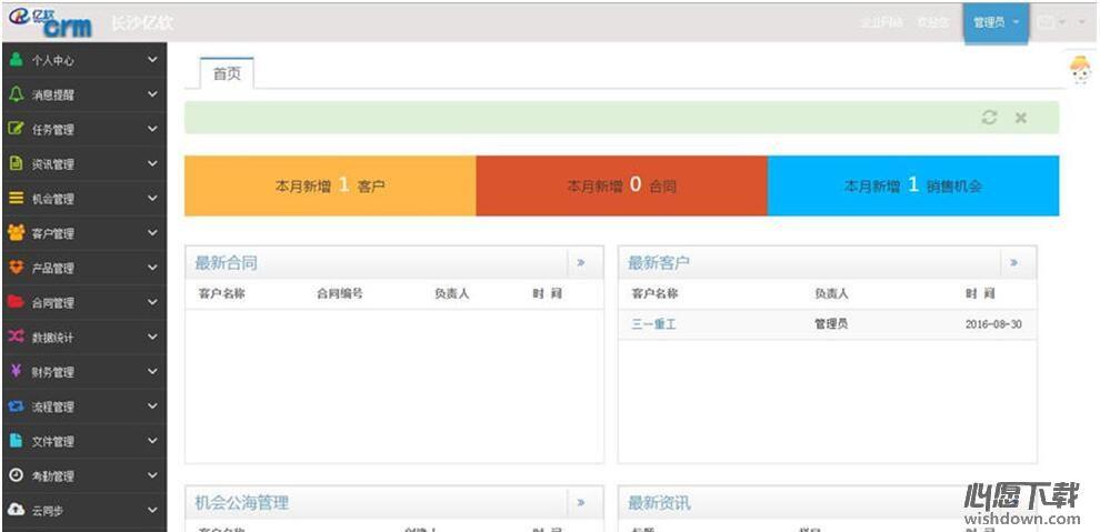 亿软CRM v1.0 官方版