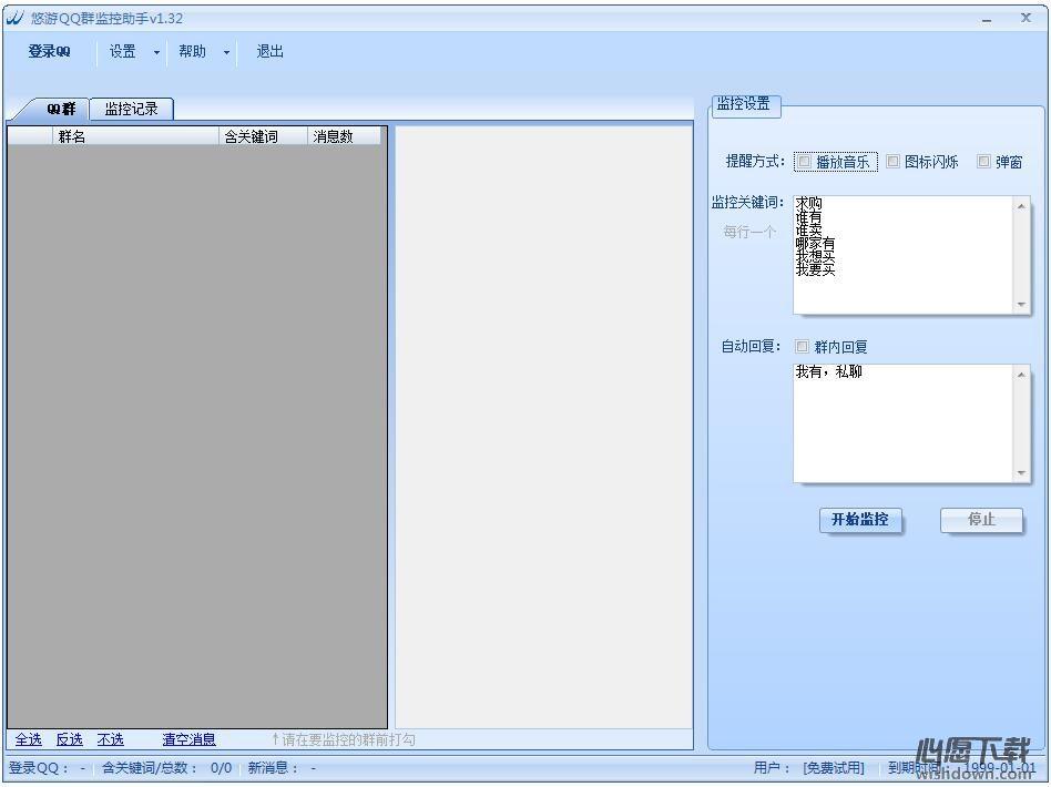 悠游QQ群监控助手v1.61 官方版_wishdown.com