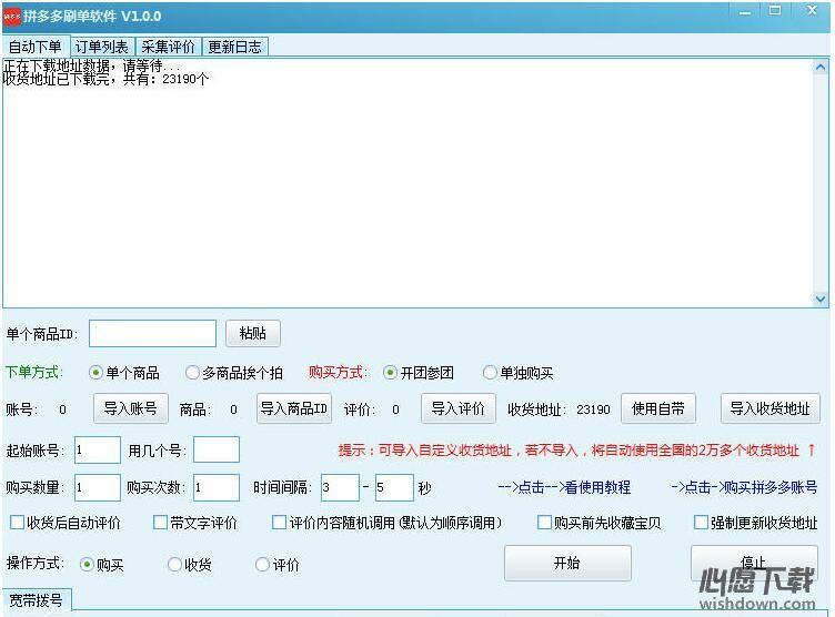 拼多多刷单助手 v1.8.6 官方版