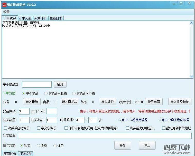 卷皮刷单助手 v1.0.2 官方版