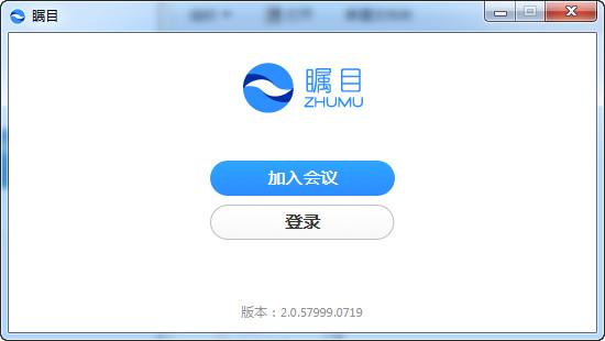 瞩目视频会议PC端 v4.1.6654.0612 官方版