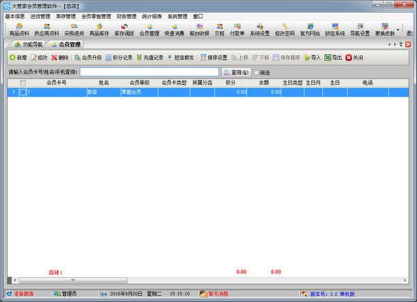 大管家会员管理软件 v3.2官方版