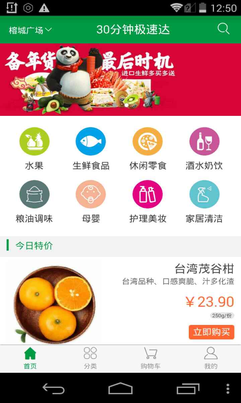 朴朴超市 v1.0