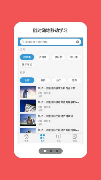 优路教育app v1.0.1
