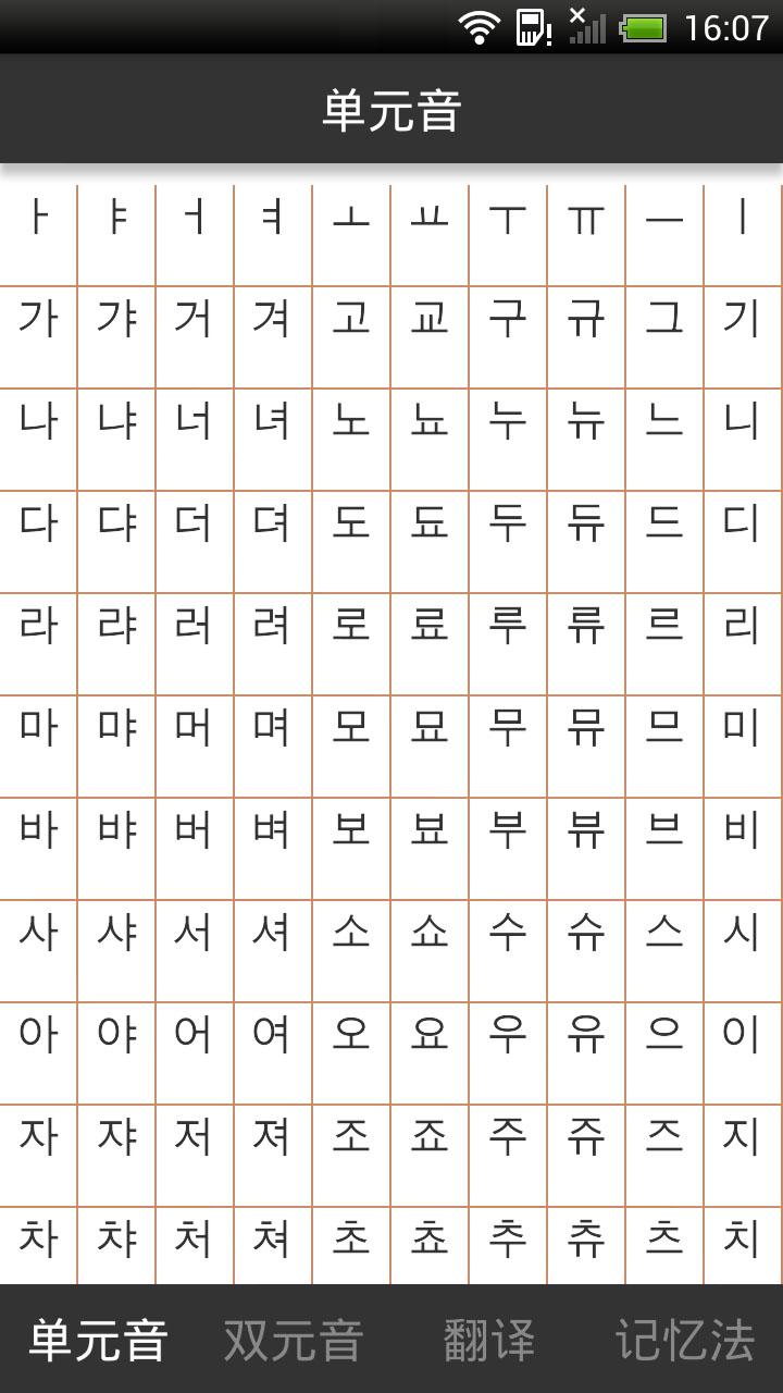 韓語發音入門 v4.12
