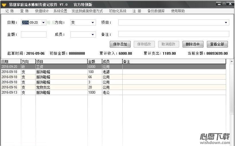 易捷家庭流水账财务速记软件 v7.0 官方版
