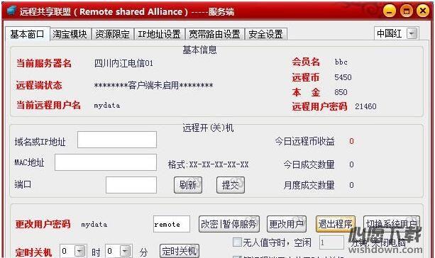 远程桌面共享联盟v2.3 官方版_wishdown.com