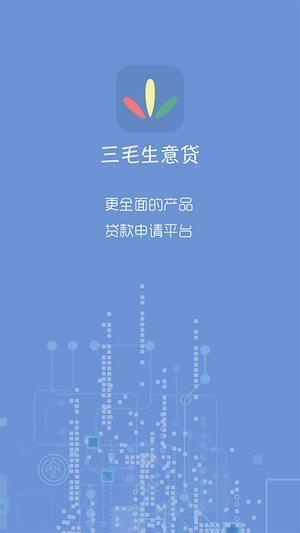 三毛生意贷iphone版 V1.0