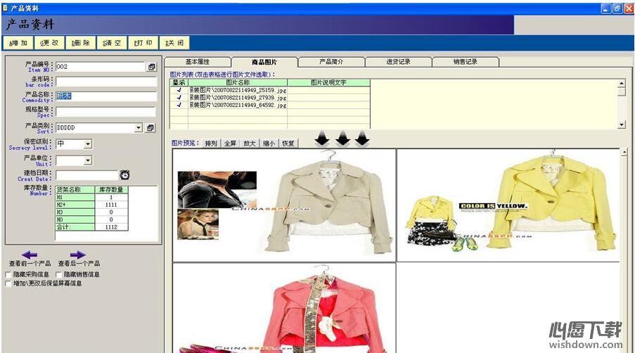大洋样品图片管理系统 v2.12 官方版
