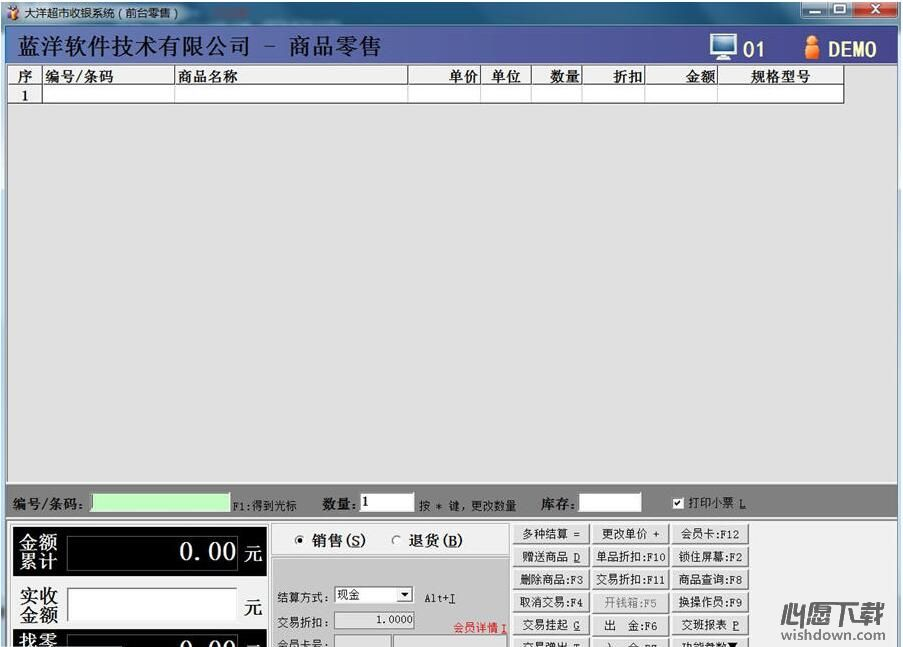 大洋超市收银系统v11.47 官方版_wishdown.com