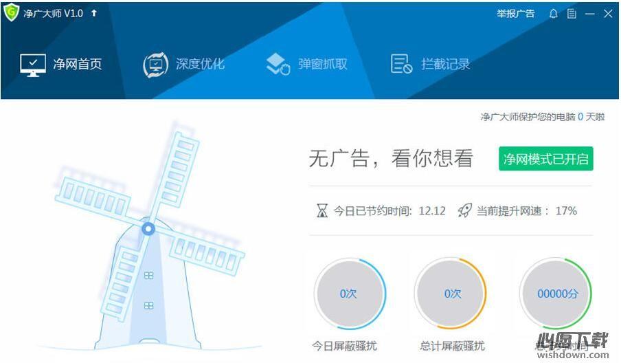 ADAnti净广大师 v1.0.0.356 官方版