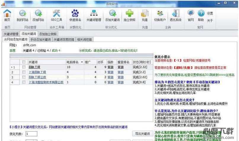 百助SEO软件 v5.0.0.9 官方版