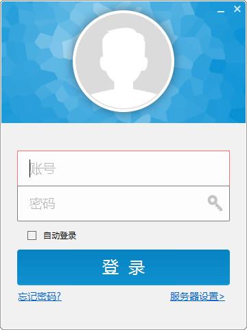 翔业通信客户端 v1.0官方版