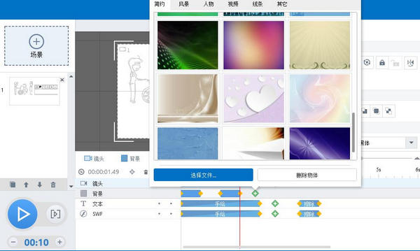 万彩动画大师(64位)v2.5.4 官方版_wishdown.com