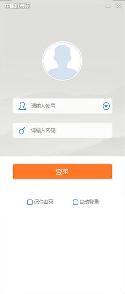 中国好老师平台 v5.0.0.1035