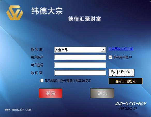 纬德大宗商品交易中心软件 v2.0官方版