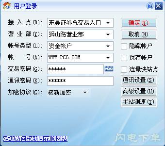 东吴证券同花顺独立下单程序 v5.18.61.460官方版