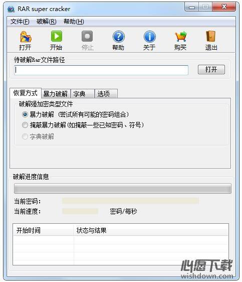 创易Rar超级破解器v3.6 官方版_wishdown.com