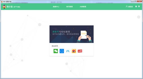 微小宝多平台运营助手 v3.3.2官方版