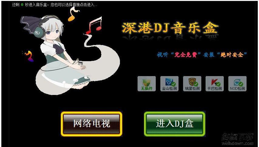 深港DJ音乐盒V2.0.1 免费版_wishdown.com